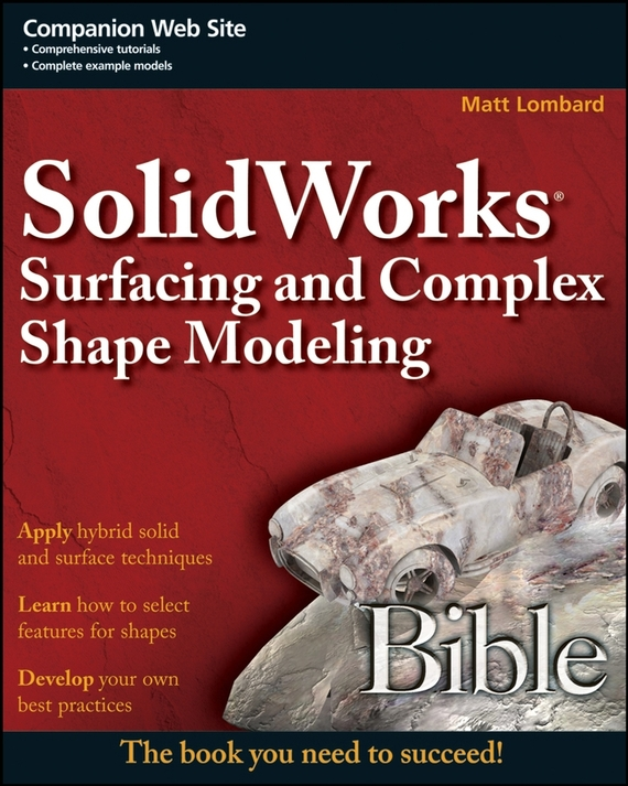 Matt Lombard SolidWorks Surfacing and Complex Shape Modeling Bible decorative pillow christmas decoration decorative pillow
