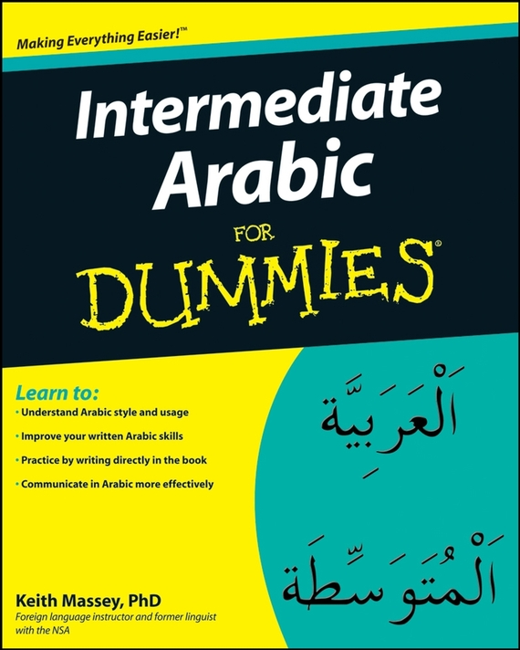 Keith Massey Intermediate Arabic For Dummies ample pink