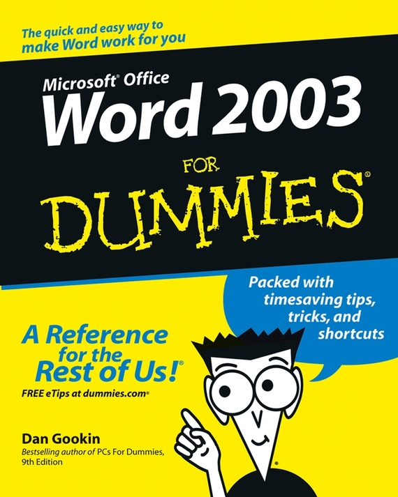 Dan Gookin Word 2003 For Dummies ISBN: 9780764556722 цена