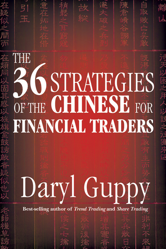 Daryl Guppy The 36 Strategies of the Chinese for Financial Traders ISBN: 9781118395585 the classic of tea the sequel to the classic of tea library of chinese classic