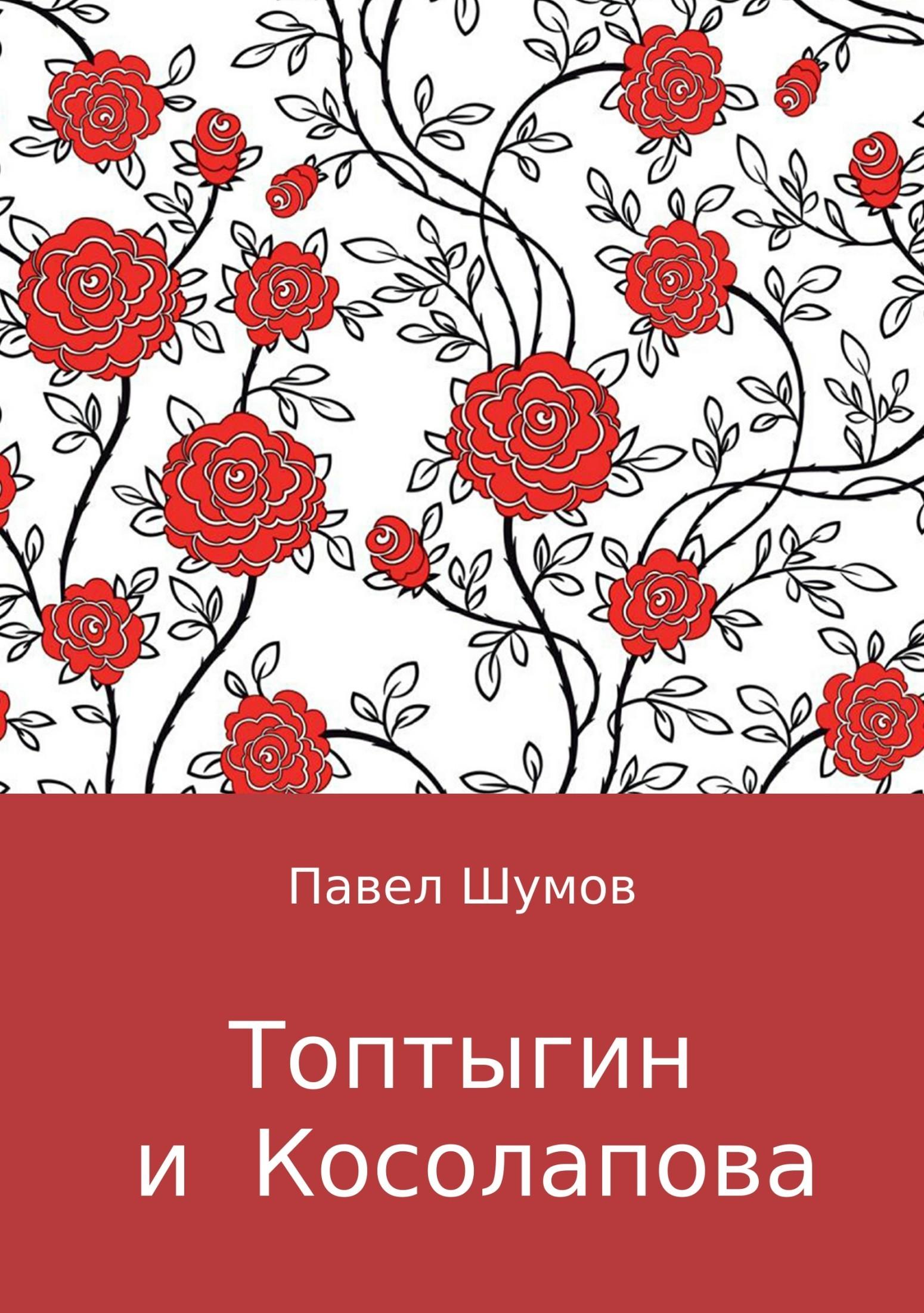 Павел Сергеевич Шумов Топтыгин и Косолапова