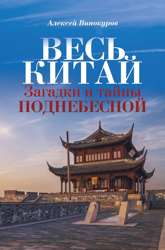 Алексей Винокуров. Весь Китай. Загадки и тайны Поднебесной