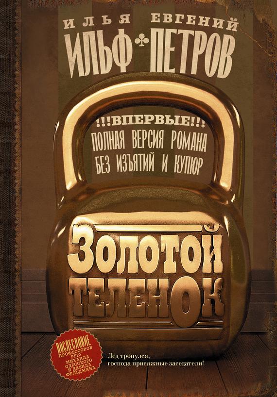 Илья Ильф. Золотой теленок