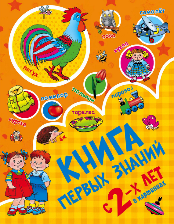 В. Г. Дмитриева Книга первых знаний доска разделочная nadoba slavia двухсторонняя 25 х 18 см