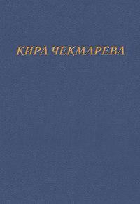Кира Чекмарева - Мой единственный век…