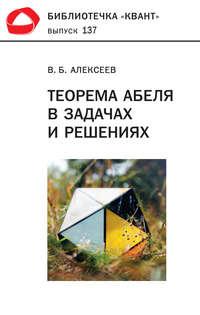 В. Б. Алексеев - Теорема Абеля в задачах и решениях