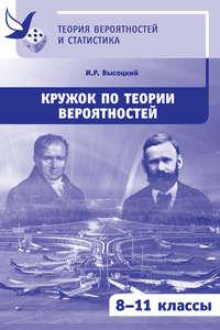 И. Р. Высоцкий - Кружок по теории вероятностей. 8-11 классы