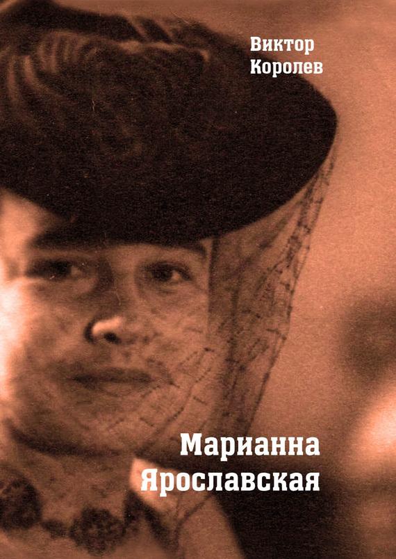 Виктор Королев Марианна Ярославская