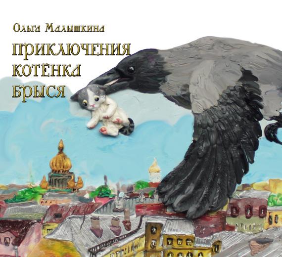 Ольга Малышкина бесплатно