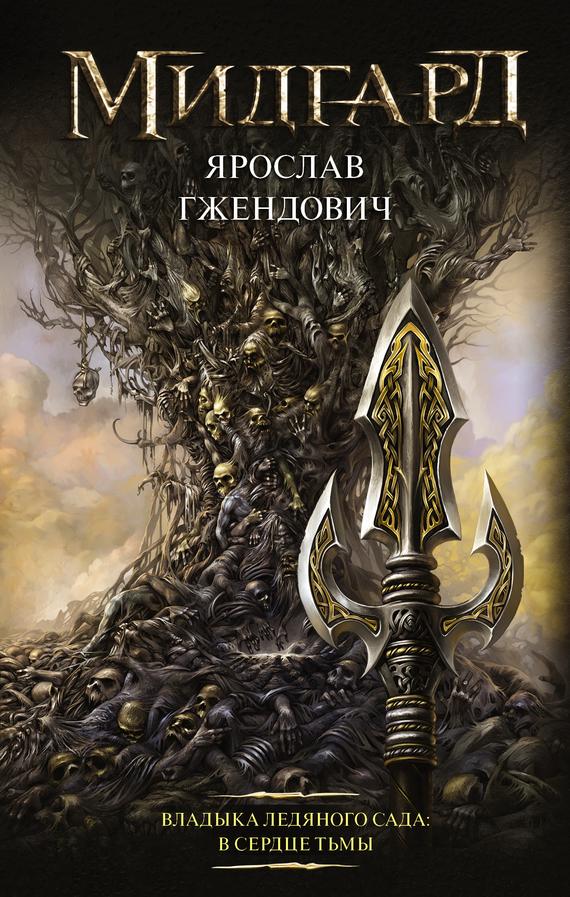 Ярослав Гжендович Владыка Ледяного сада. В сердце тьмы портбукетница цена и где можно