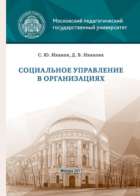 Дарья Иванова Социальное управление в организациях мария иванова как правильно оформить трудовой договор