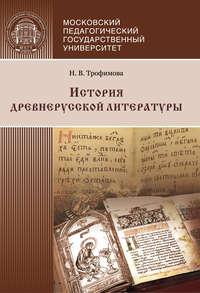 Н. В. Трофимова - История древнерусской литературы