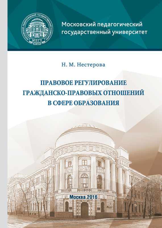 Нина Нестерова Правовое регулирование гражданско-правовых отношений в сфере образования цена и фото