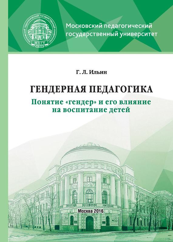Георгий Ильин - Гендерная педагогика. Понятие «гендер» иего влияние на воспитание детей