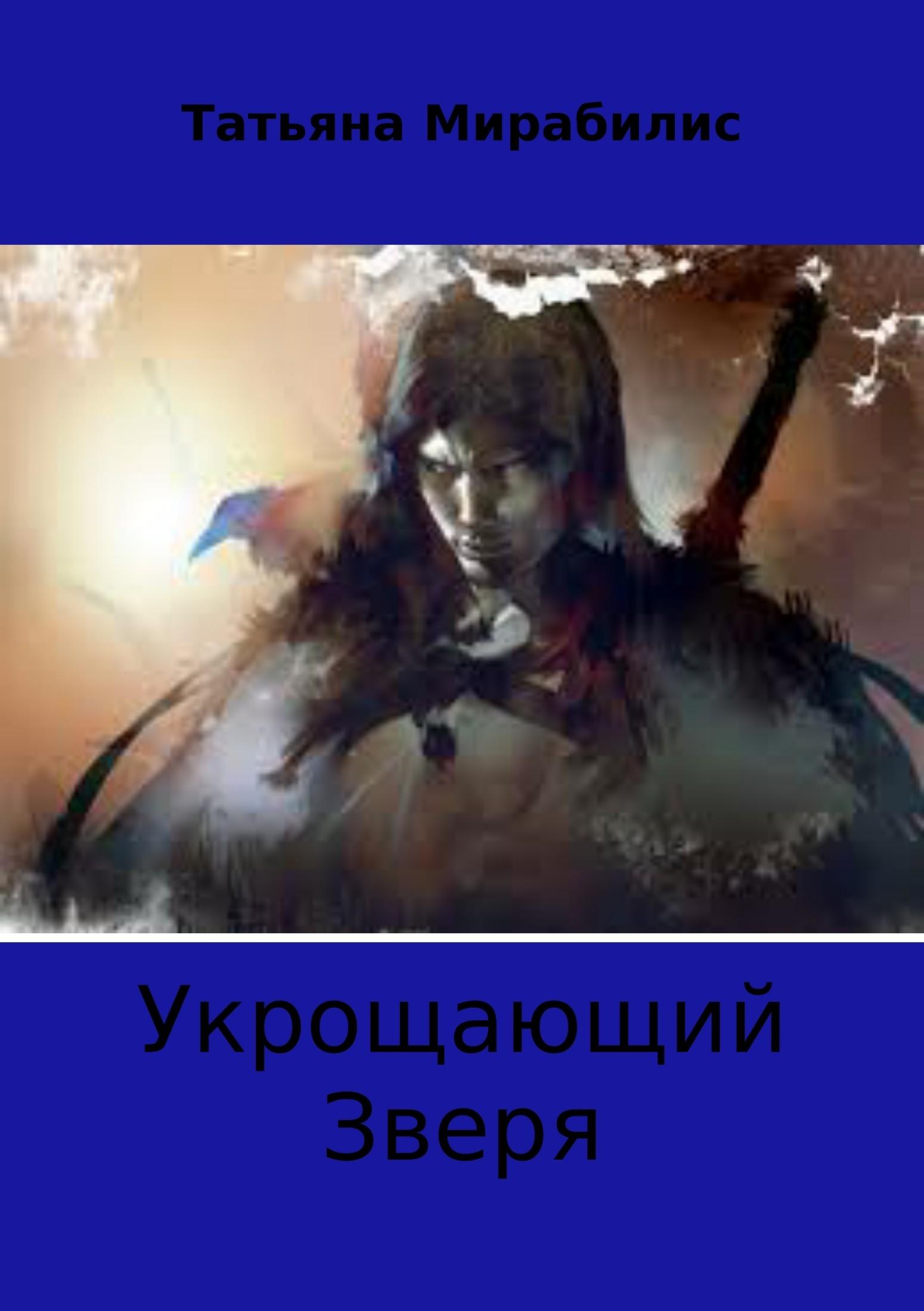 Татьяна Мирабилис Укрощающий зверя проспект двуликий электронный янус