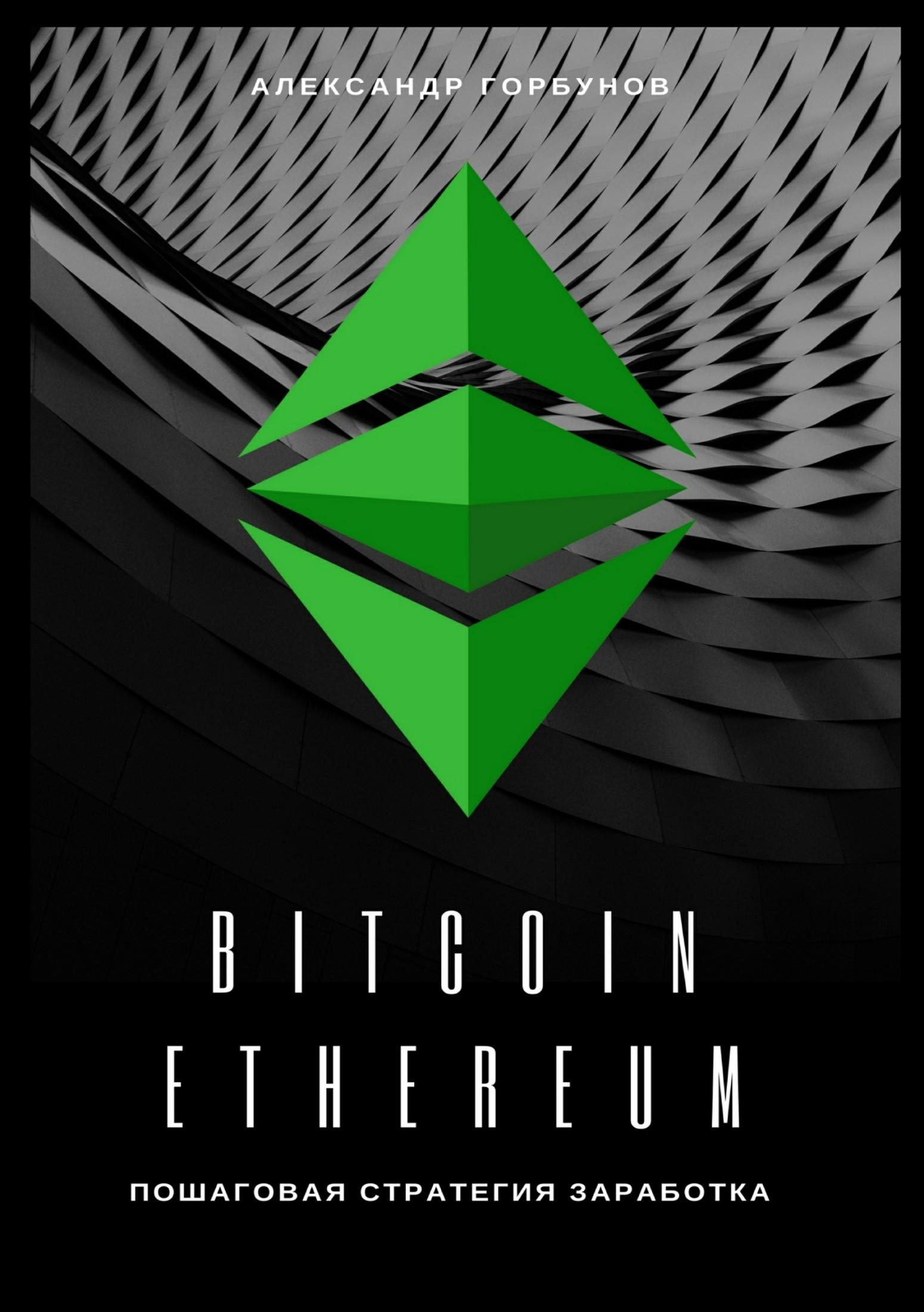 Александр Горбунов Bitcoin, Ethereum: пошаговая стратегия для заработка как и где купить микроавтобус