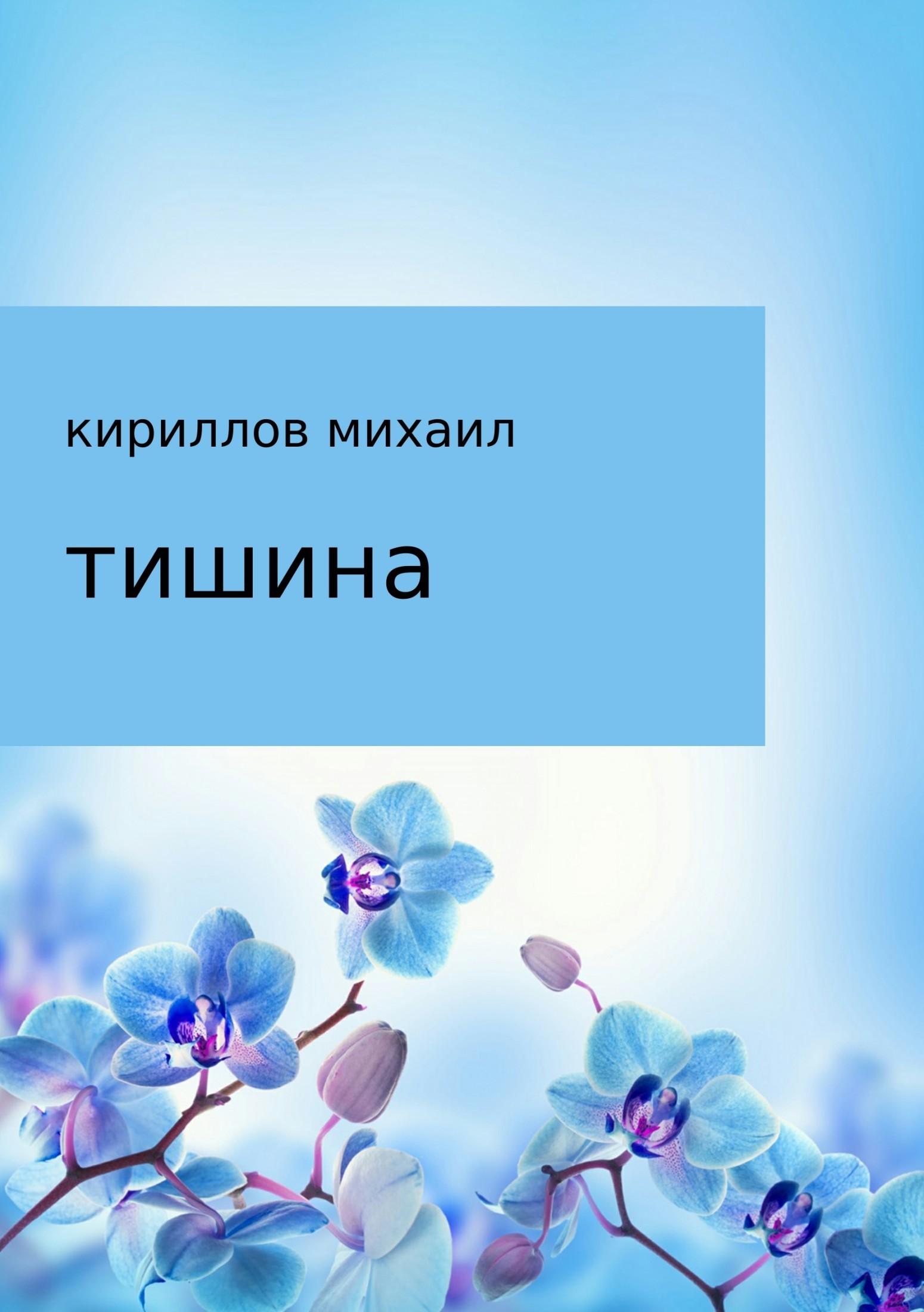 михаил владимирович кириллов Тишина василий владимирович кириллов калужские очерки