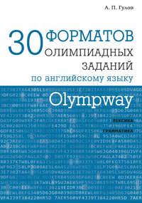 А. П. Гулов - Olympway. 30 форматов олимпиадных заданий по английскому языку