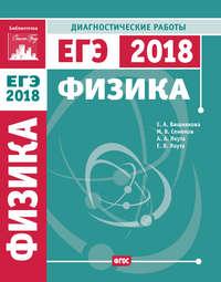 М. В. Семенов - Физика. Подготовка к ЕГЭ в 2018 году. Диагностические работы