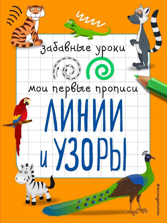 И. В. Абрикосова Линии и узоры консультирование родителей в детском саду возрастные особенности детей