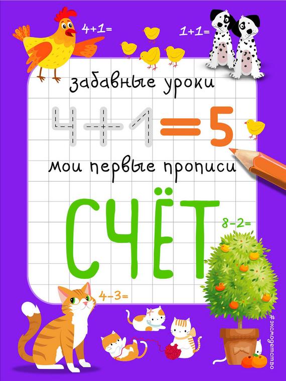И. В. Абрикосова Счёт консультирование родителей в детском саду возрастные особенности детей