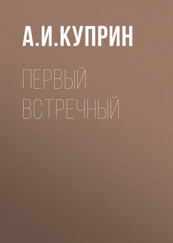 А. И. Куприн. Первый встречный