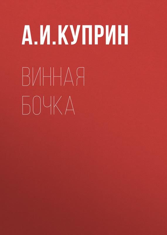А. И. Куприн Винная бочка куплю квартиру в ялте евпотории