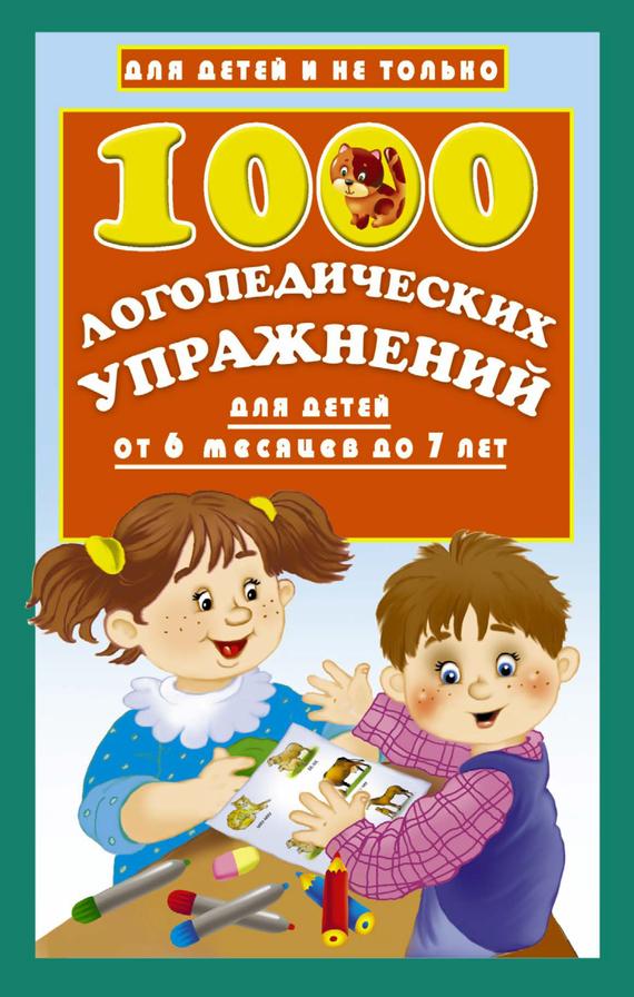 О А Новиковская 1000 логопедических упражнений для детей от 6 месяцев до 7 лет