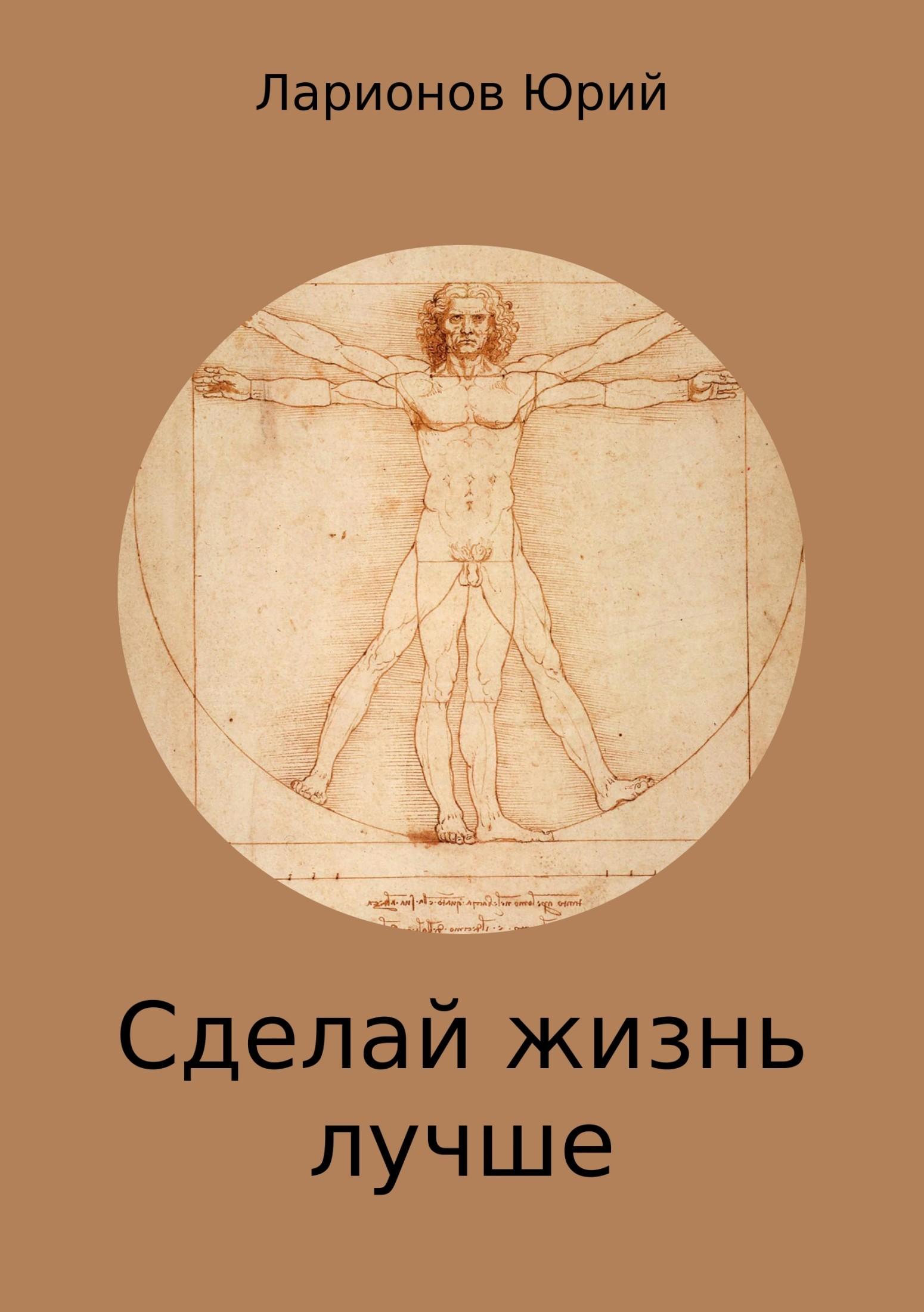 Юрий Львович Ларионов бесплатно