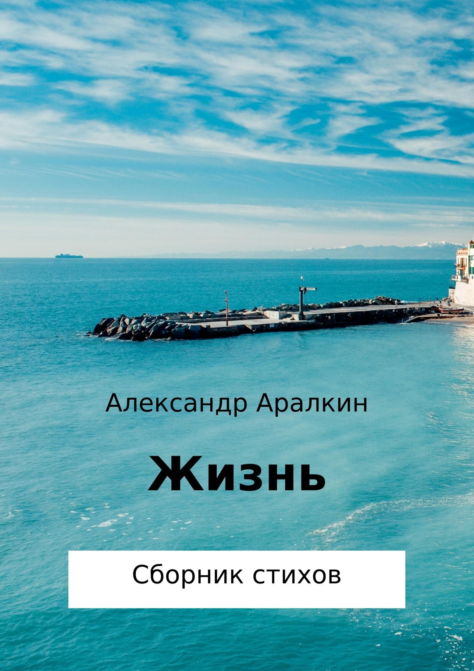 Александр Валерьевич Аралкин Жизнь алексей валерьевич палысаев дар