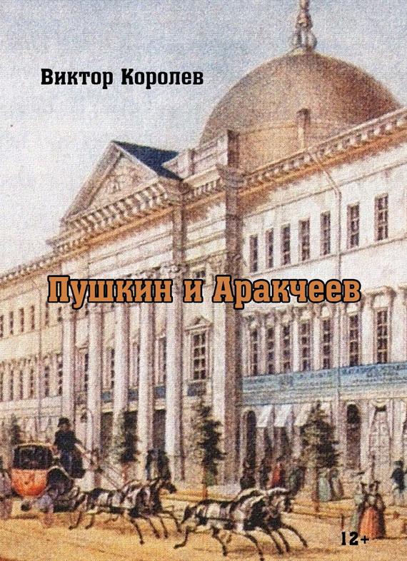 Виктор Королев Пушкин и Аракчеев
