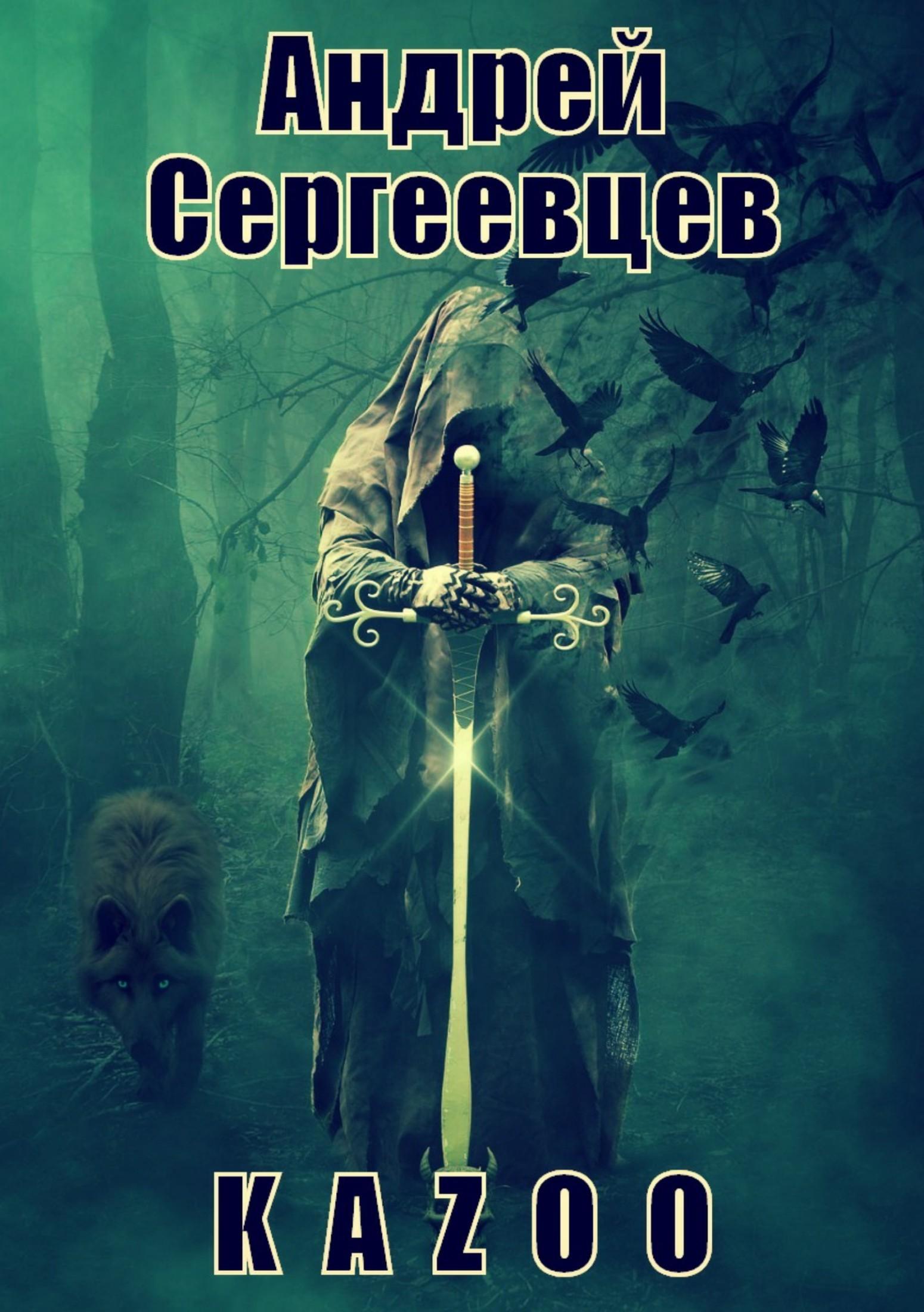 Андрей Сергеевцев - K A Z O O