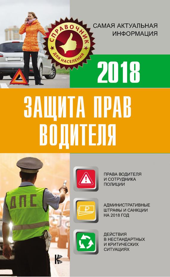Отсутствует. Защита прав водителя 2018