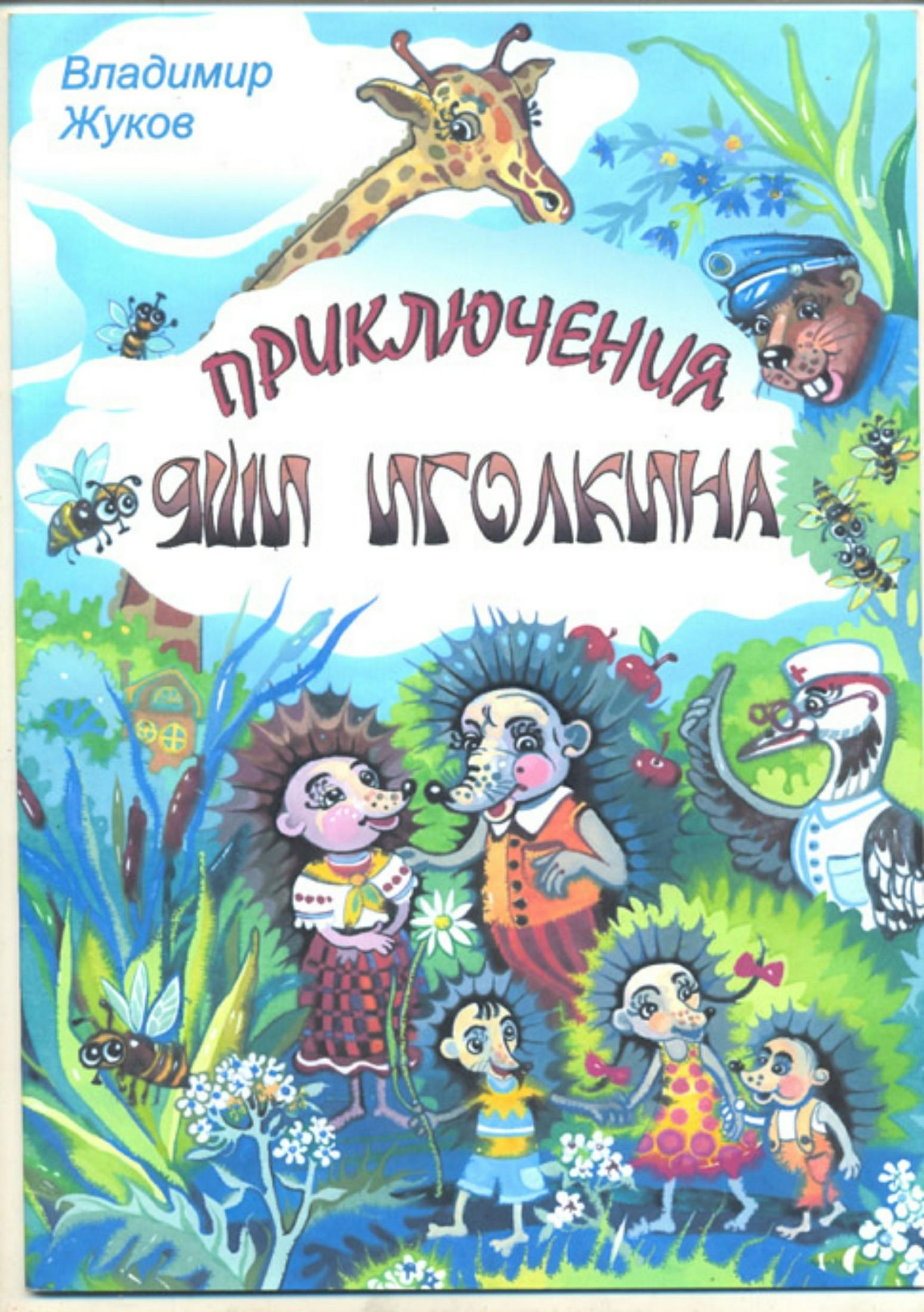 Владимир Александрович Жуков Приключения Яши Иголкина