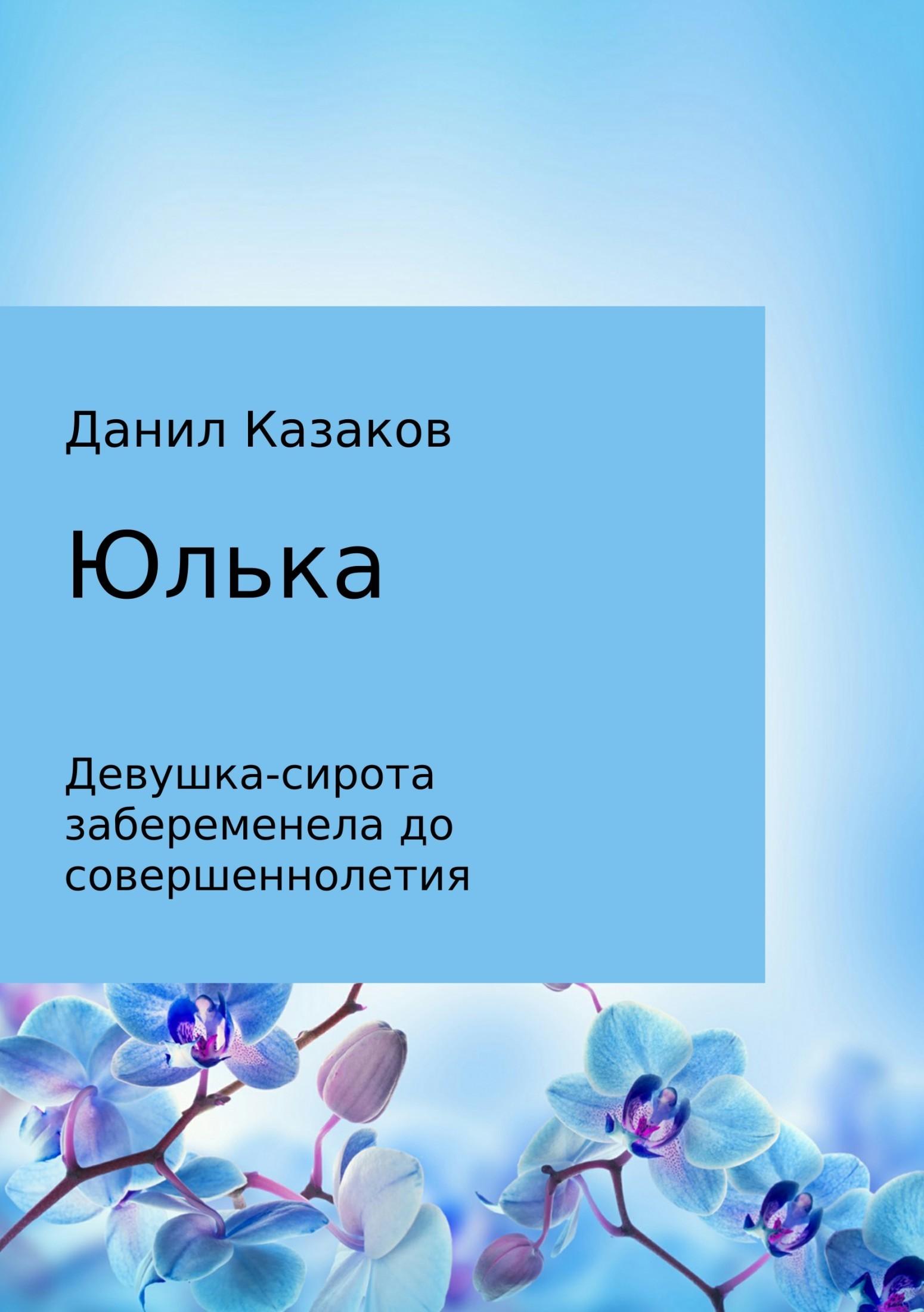 Данил Васильевич Казаков Юлька литературная москва 100 лет назад