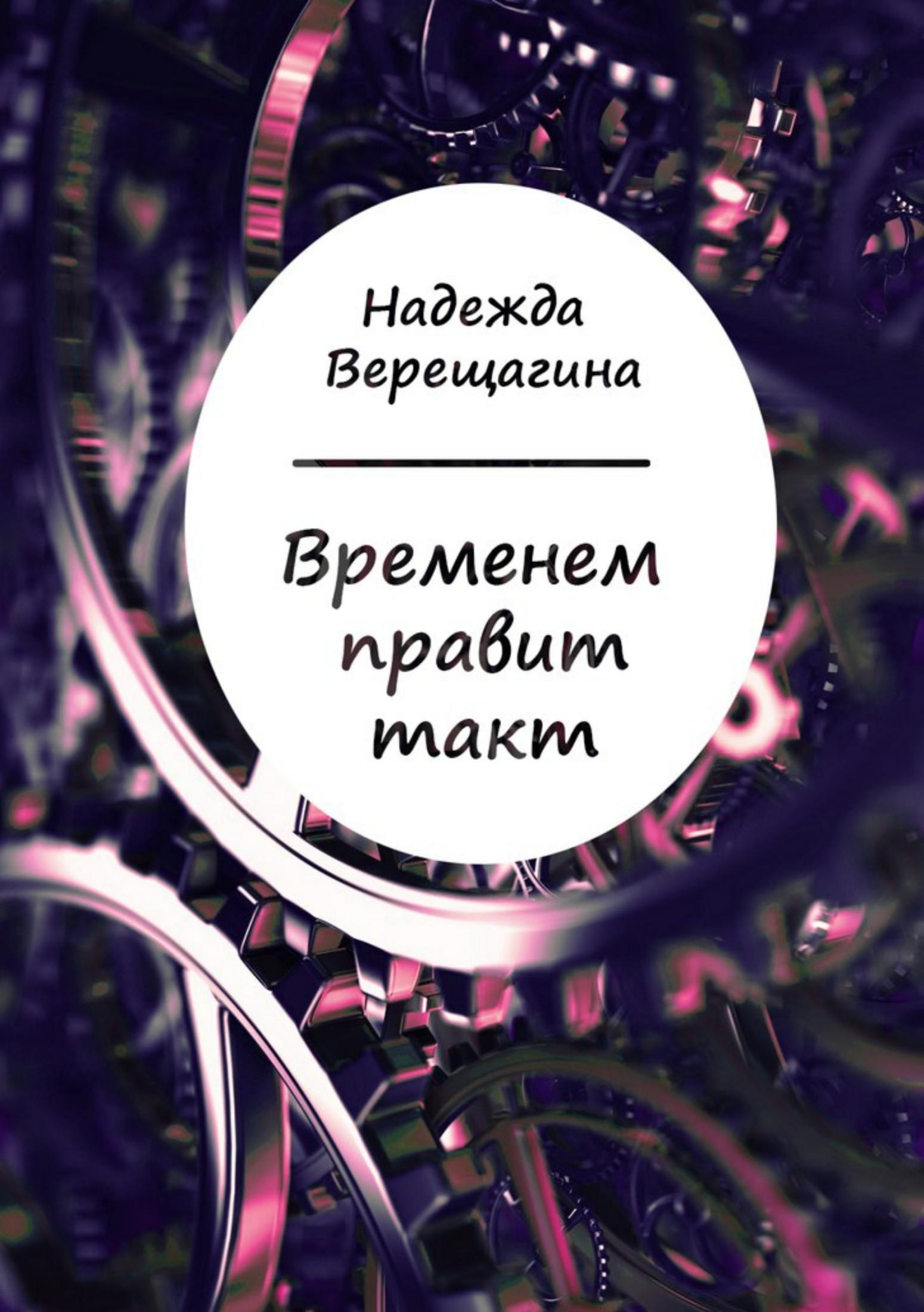 Надежда Верещагина Временем правит такт. Сборник стихотворений художественный историзм лирики поэтов пушкинской поры монография