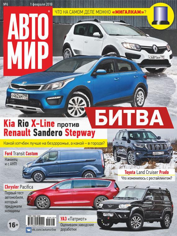 Отсутствует АвтоМир №06/2018 отсутствует автомир 36 2017