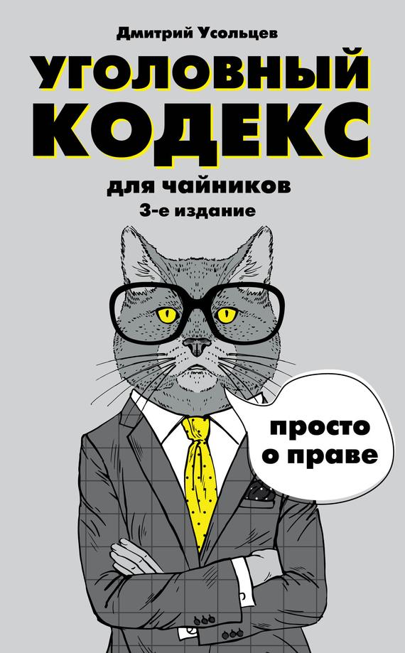 Дмитрий Усольцев Уголовный кодекс для чайников какой комментарий гражданскому кодексу лучше