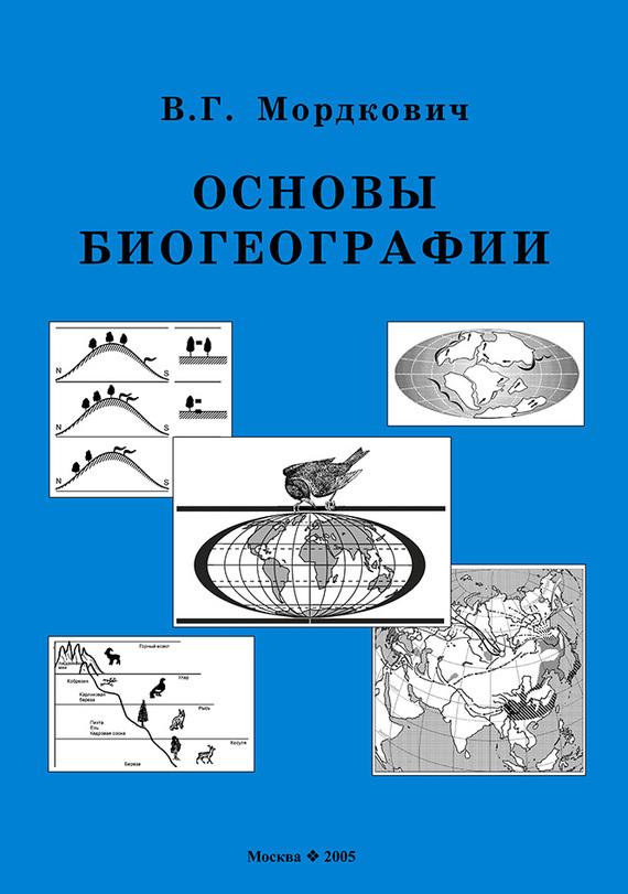 В. Г. Мордкович Основы биогеографии комлев и ковыль