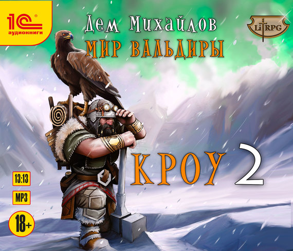 Дем Михайлов Кроу-2 михайлов руслан дем изгой крепость надежды