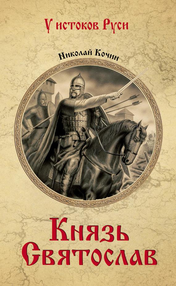 Николай Кочин Князь Святослав pegasus original 3 5 inch lcd screen tm035kdh12