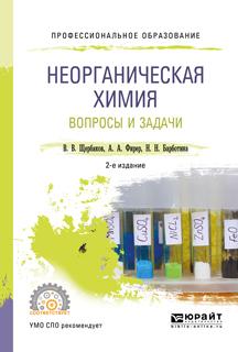 Владимир Васильевич Щербаков бесплатно