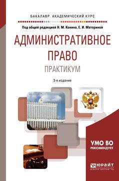 Николай Михайлович Конин бесплатно