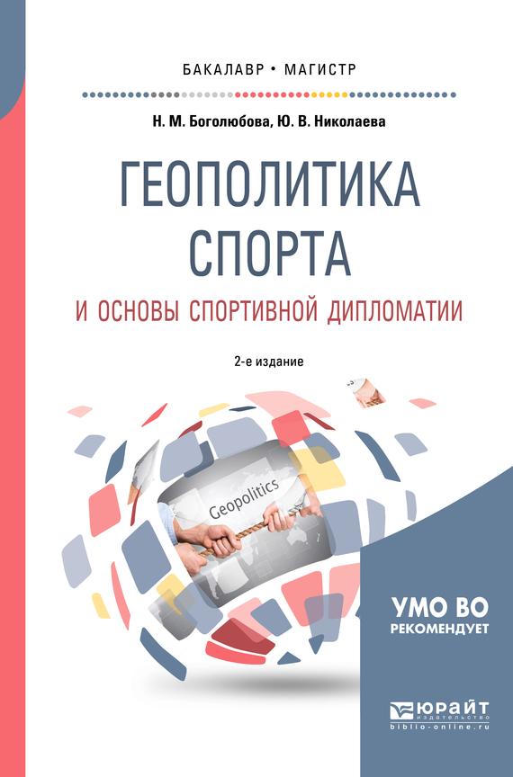 Юлия Вадимовна Николаева бесплатно