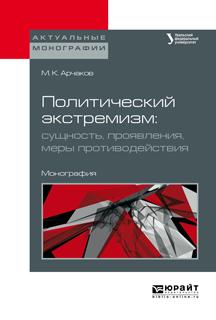 Михаил Константинович Арчаков бесплатно