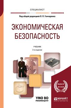 Вера Николаевна Сидорова бесплатно