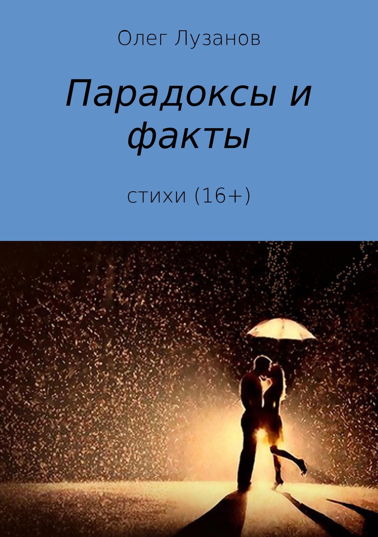 Олег Николаевич Лузанов Парадоксы и факты. Сборник стихотворений
