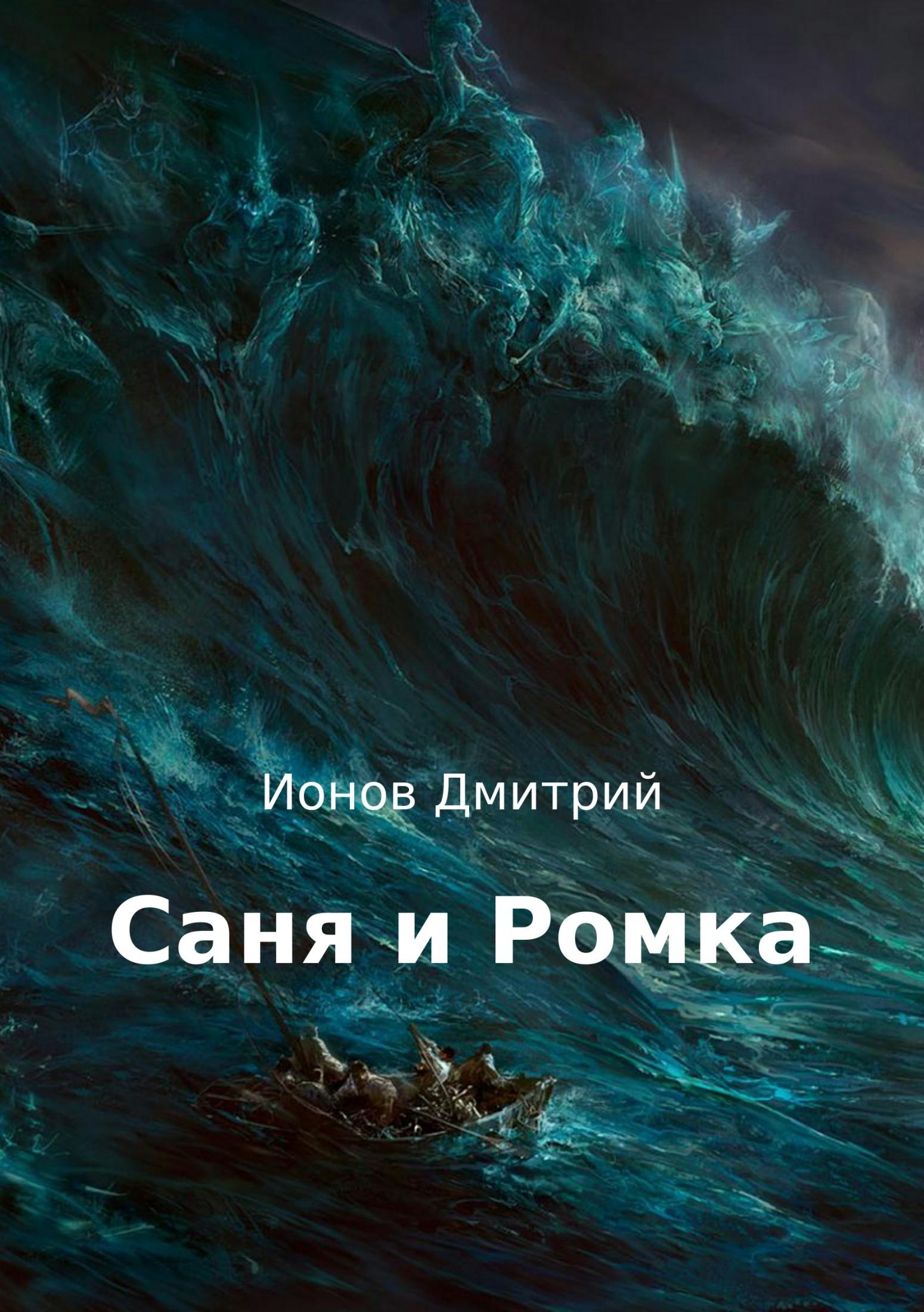 Дмитрий Сергеевич Ионов. Саня и Ромка. Рассказ
