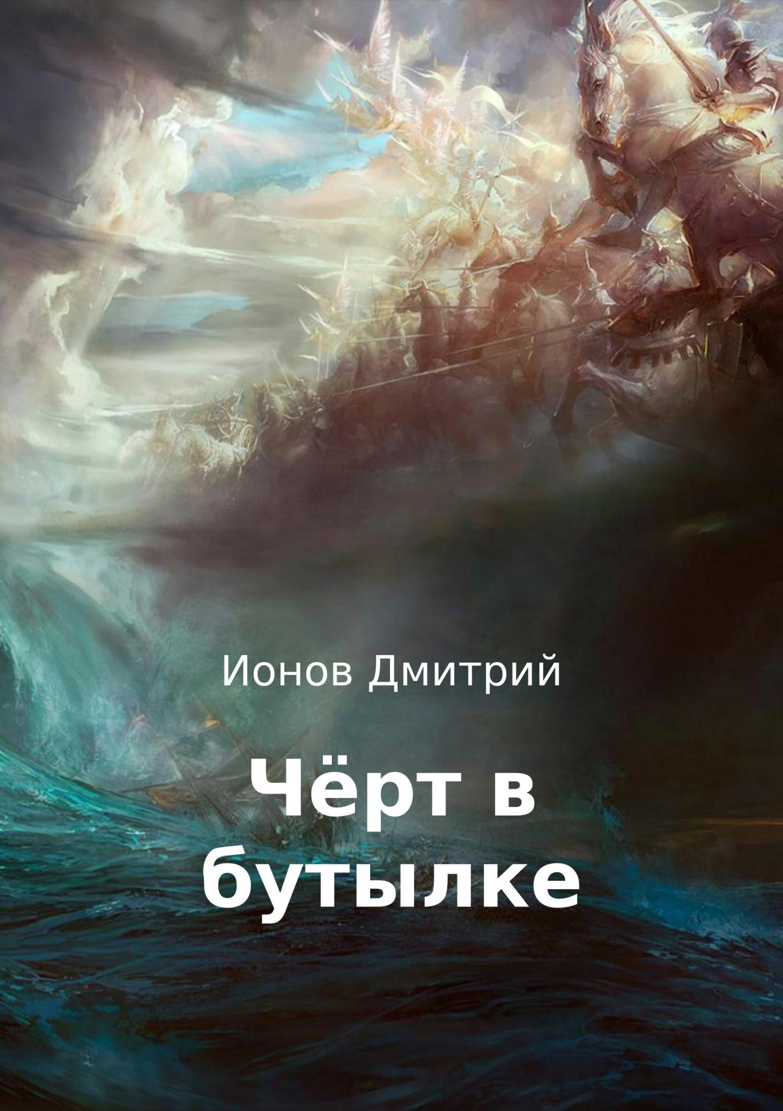 Дмитрий Сергеевич Ионов Чёрт в бутылке. Рассказ цена