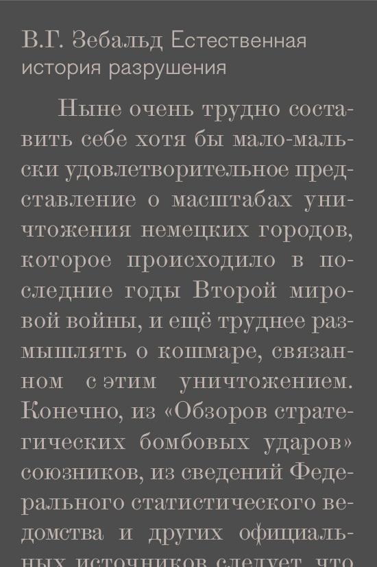 Винфрид Зебальд Естественная история разрушения
